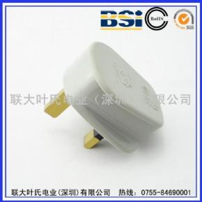 联大BS1363标准插头 BS英式插头 BS组装英标插头