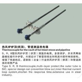 提供优质S、R、B型热风炉炉顶(拱项)管道测温热电偶生产厂家