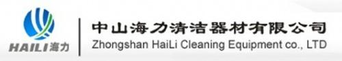 中山市海力清洁器材有限公司