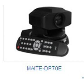 MAITE-DP70E网络摄像机