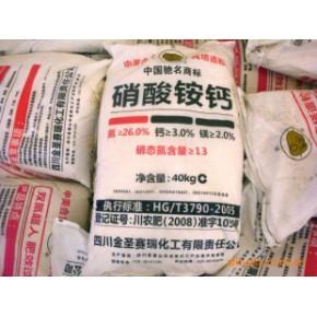 """""""象""""牌硝酸铵钙"""