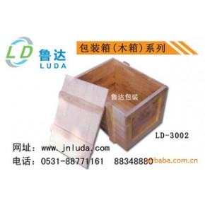 鲁达供应纯实木包装箱坚固耐用 济南鲁达包装0531-55500792