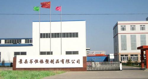 景县书恒橡塑制品有限公司