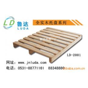 鲁达为你供应实木托盘可按要求定做  济南鲁达包装0531-55500792