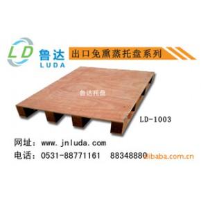 鲁达全实木托盘承载高强度硬质优廉  济南鲁达包装0531-88771161