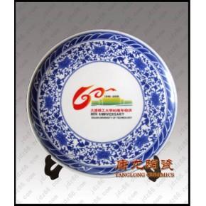 陶瓷纪念盘,校庆礼品陶瓷赏盘