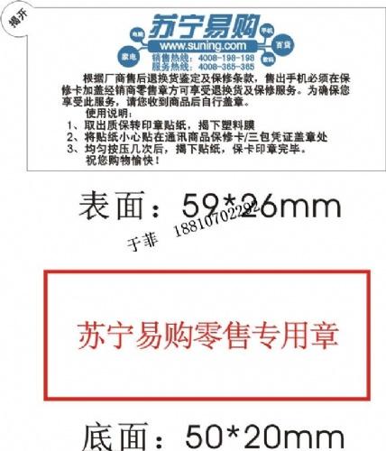 北京防伪标签印刷厂