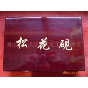 喜迎新年特价年货批发松花砚礼品砚包邮(2)