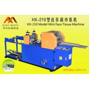 HX-210迷你型面巾纸机
