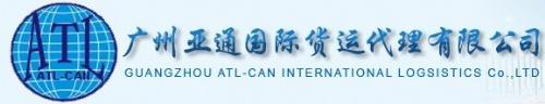 广州亚通国际货运代理有限公司