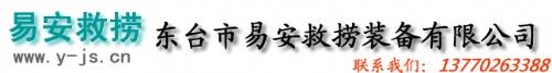 东台市易安救捞装备有限公司