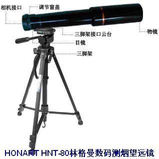 HNT-80 豪纳特数码林格曼黑度计