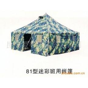 军用军绿迷彩色4.5X4.5米单帐篷