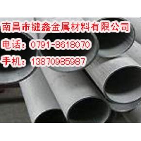 江西管材 南昌管材 大量供应不锈钢钢管