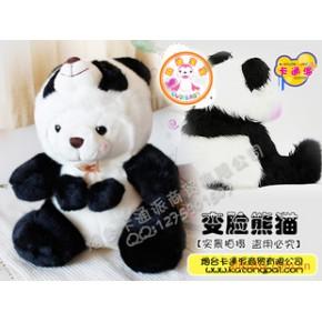 小额批发 变脸熊猫 毛绒玩具 35厘米