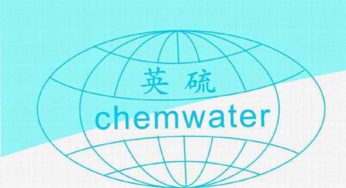 东莞市英硫净水服务有限公司