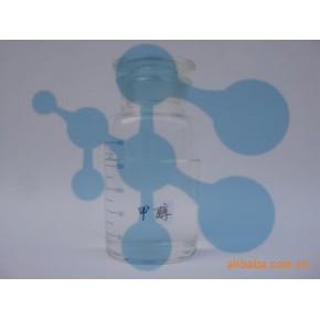 优质 甲醇 液体