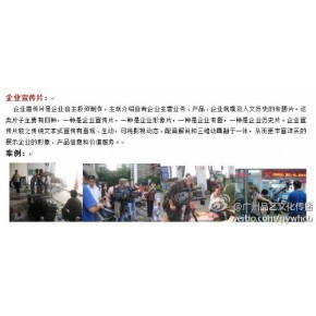 广州品艺文化传播  企业宣传片  影视制作