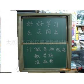 震通文具,震通牌教学板,高级狐仙教学弧形黑板