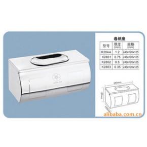 远泽品牌 卫浴挂件 五金挂件 优质不锈钢卷纸座 防水卷座架
