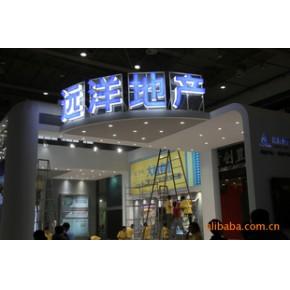 天津著名专业展览公司-天际联欢迎您