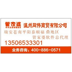 电话:65912040瑞安用友软件 温州同伟公司