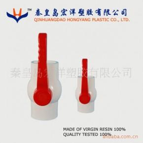 高质量球阀 宏洋 PVC