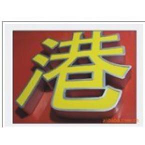 制作加工各类发光字,,质量保证,精品发光字加工