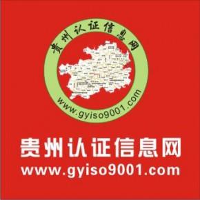 贵州认证信息网、贵州认证中心ISO9001认证