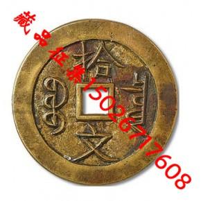 杭州古钱币鉴定,杭州古钱币鉴定中心,杭州古钱币拍卖公司