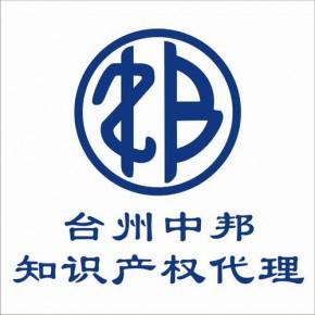台州商标注册