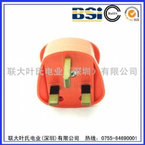 英式装配插头 BS装配插头 组装式插头 英国标准插头