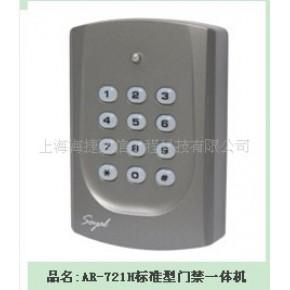 台湾SOYAL AR-721HV3 门禁考勤一体机  门禁 考勤 联网型门禁
