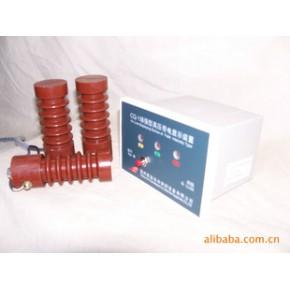 感应式高压带电显示装置CQ系列(非接触式)
