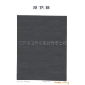 真空吸塑革 真空吸塑革 780(g/m2)