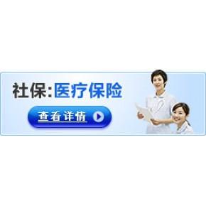 代办上海办事处社保 上海异地社保代理 代缴上海分公司社保