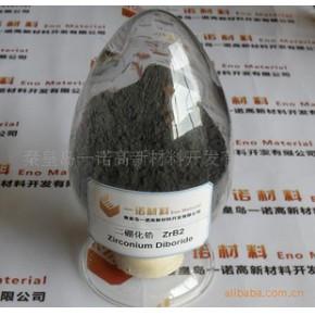 专业提供二硼化锆(ZrB2)粉体