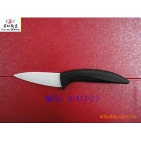 家居日用-厨具-礼品刀-陶瓷刀-刀-3寸刀弯柄-水果刀