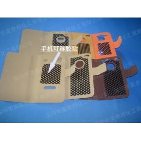 手机皮套双面可移胶|龙岗手机套专用胶|水洗胶贴