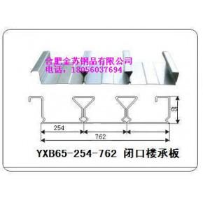 闭口式楼承板YX65-254-762型压型钢板厂家05851-6316098