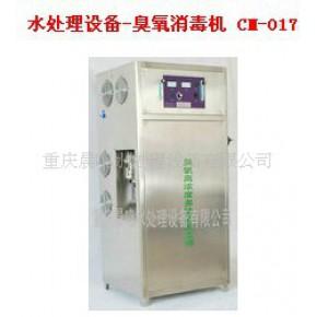 【】水处理 水处理设备--臭氧消毒机【重庆晨鸣】批发