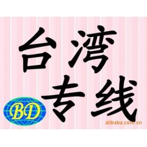 国际快递 提供大陆到台湾门到门服务