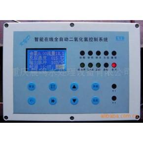 【格销售】智能在线全自动二氧化氯发生器