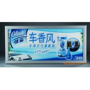 广告超薄灯箱  专业制作超薄灯箱广告