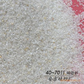 铸造砂、干砂(40~70目)