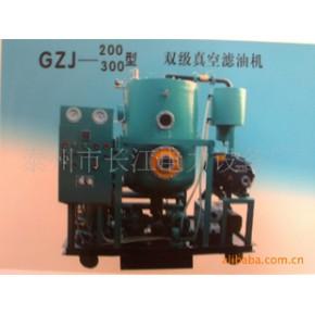GZJ-S-300型双级高真空滤油机