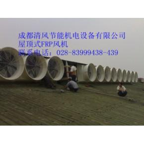 耐蚀耐酸碱低噪音玻璃钢风机