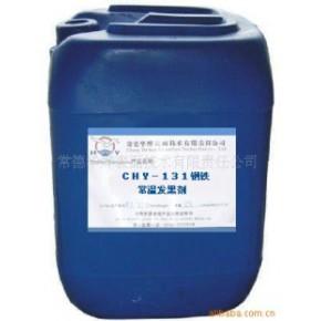 CHY-131常温发黑剂