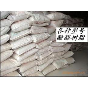 欢迎采购酚醛树脂 优质品