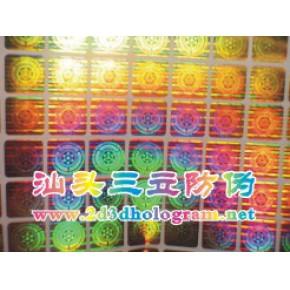 东莞光聚合防伪商标 镭射标